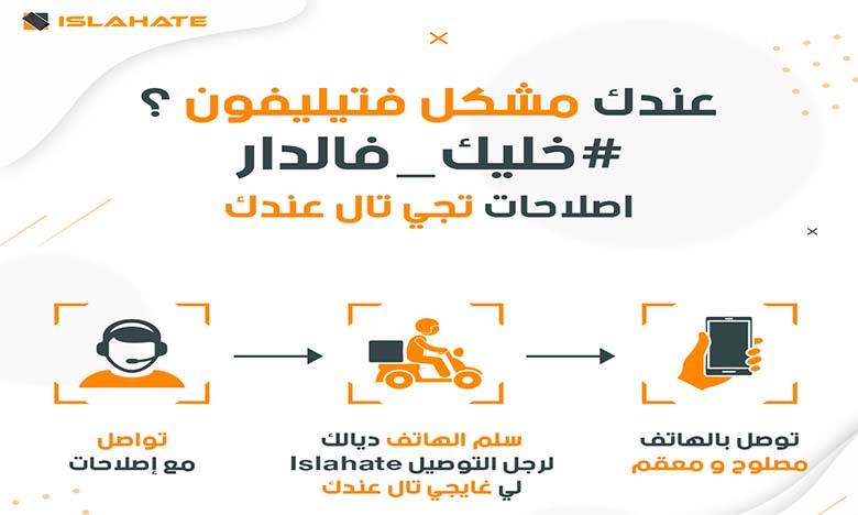 « Islahate Hta L dar » nouveau service qui évite aux clients de se déplacer