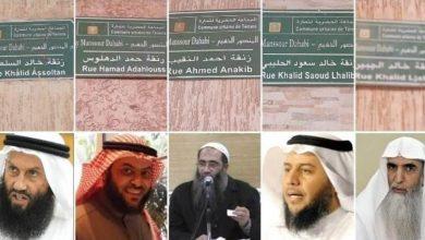 Photo of Les rues de Temara portent désormais les noms de cheikhs salafistes!