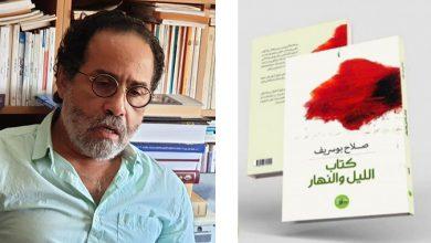 Photo of «Allayl Wa Ennahar», nouveau recueil de poèmes de Salah Bousrif