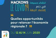 Photo of «Hackons le Covid-19» : La région de Casablanca-Settat lance son Hackathon