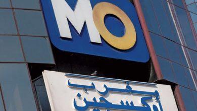 Photo of Maghreb Oxygène: émission obligataire de 100 MDH par placement privé