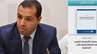 Photo of Nouvelle publication : Ihsan El Hafidi étudie «Les politiques sécuritaires au Maroc»