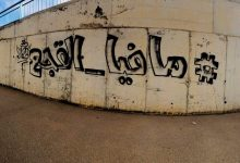Photo of #Mafia_Lekjaa: aux origines d'un hashtag qui inonde les murs casablancais