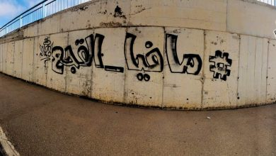 Photo of #Mafia_Lekjaa : aux origines d'un hashtag qui inonde les murs casablancais