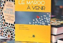 Photo de «Le Maroc à venir», un livre sur les libertés, les jeunes, les femmes, la gouvernance