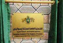 Photo de La République de Zambie ouvre un consulat général à Laâyoune