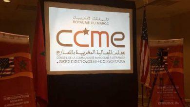 Photo de La question du Sahara marocain sera lundi prochain, au menu d'un projet de formation. Celle-ci, est initiée par le Conseil de la communauté marocaine à l'étranger (CCME).