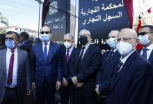 Photo de Casablanca : inauguration de l'annexe du tribunal de commerce réservée au registre de commerce
